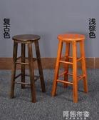 吧臺椅 實木吧椅餐廳家用吧凳橡木梯凳高腳凳凳子復古酒吧椅北歐簡約凳子 【夢幻家居】