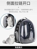 貓包太空艙寵物包貓咪背包外出便攜雙肩包貓書包溜貓籠子狗太空包ATF 沸點奇跡