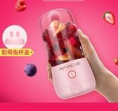 九陽榨汁機家用水果小型便攜式迷你電動多功能料理炸果汁機榨汁杯    魔法鞋櫃  ATF