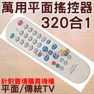 DENSTAR電城 AOC艾德蒙 CHUNGHSIN中興 CHUN青雲 電視遙控器 TCL-168 T168 RM-20TV