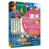 開始在澳洲自助旅行(新第六版)