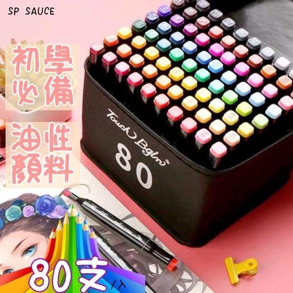 馬克筆80色【SG848】套裝組 touch 雙頭80色 初學者必備 色油性 馬克筆