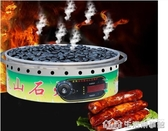 NMS 220V 火山石烤腸機商用家用迷你全自動小型香腸熱狗機燃氣電熱石頭烤爐 生活樂事館