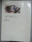 【書寶二手書T2/武俠小說_LFM】小說.秒速5公分(全)_新海誠