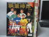 【書寶二手書T7/雜誌期刊_YBA】職業棒球_276~282期間_共7本合售_六國風雲等