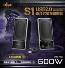 Hawk S1兩件式多媒體喇叭