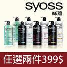 SYOSS絲蘊 洗潤髮組任選兩件399元...