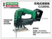 【台北益昌】HITACHI 日立 CJ18DSL 18V鋰電 線鋸機 (雙電池3.0AH) 非 bosch makita