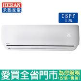 HERAN禾聯11-14坪1級HI/HO-G72C變頻冷專分離式冷氣_含配送到府+標準安裝【愛買】