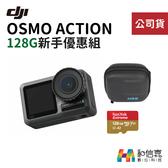 優惠套組【和信嘉】DJI大疆 OSMO ACTION 運動相機 Sandisk 128G 副廠保護盒 優惠組 公司貨
