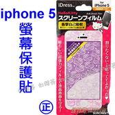 Kitty抗衝擊日版正貨iphone 5S SE螢幕保護貼(紫)619297【玩之內】iphone5螢幕貼