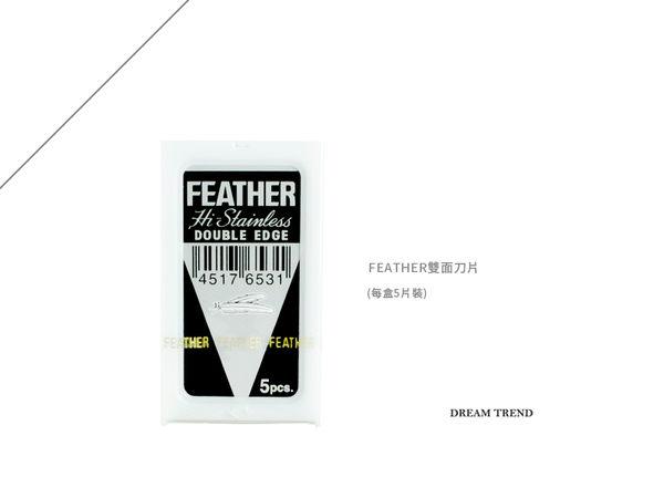 【DT髮品】雙面 羽毛白鐵刀片 削髮刀片 兩邊皆可使用 【0322131】