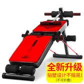 仰臥起坐健身器 減腰腹贅肉仰臥板 家用多功能輔助器收腹運動腹肌板