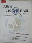 【書寶二手書T2/大學商學_I1E】大數據:語意分析整合篇_謝邦昌, 謝邦彥