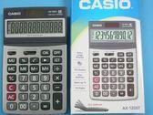 CASIO卡西歐 AX-120ST桌上中長型計算機12位數(螢幕角度可調整)/一台入{促700}