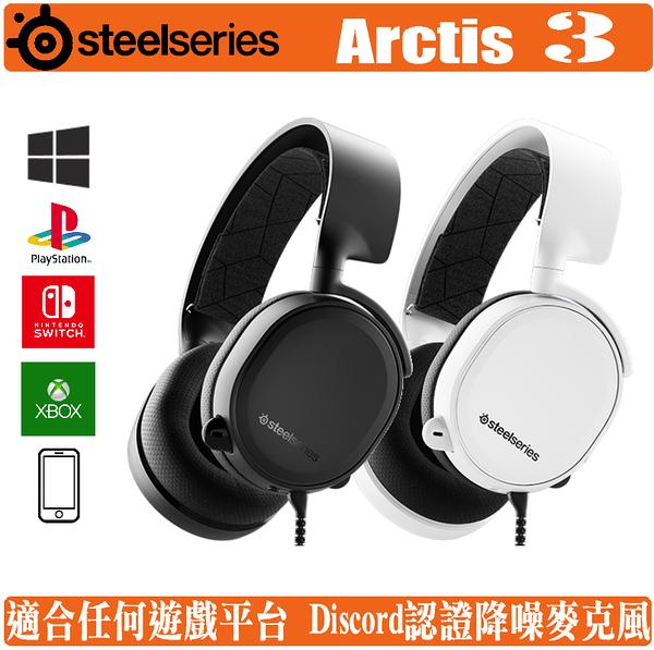 [地瓜球@] 賽睿 Steelseries Arctis 3 耳機 麥克風 耳麥 PC MAC PS4 XBOX 行動裝置 Switch