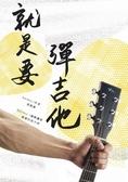 小叮噹的店-952730 就是要彈吉他 麥書出版社 張雅惠