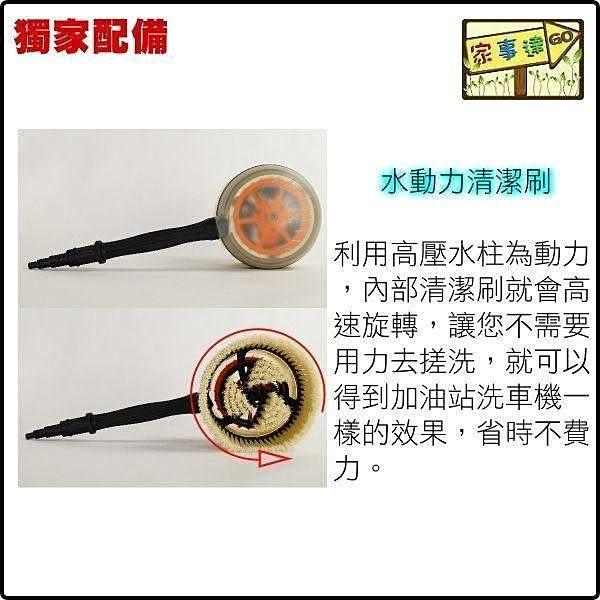[ 家事達] HD-RB-01 萊姆高壓清洗機專用--水動力旋轉清潔刷 特價 螺牙機型才能用