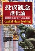 (二手書)投資觀念進化論:避險觀念與現代金融創新
