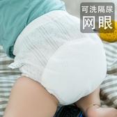 網眼寶寶尿布褲夏季透氣純棉嬰兒學習褲防尿防水可洗兒童訓練內褲 滿天星