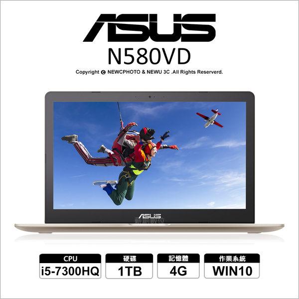 ASUS 華碩 N580VD-0121A7300HQ i5-7300HQ/4GB/1TB 公司貨★可刷★薪創數位
