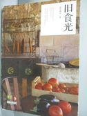 【書寶二手書T1/短篇_HHA】舊食光_涼月滿天_簡體書