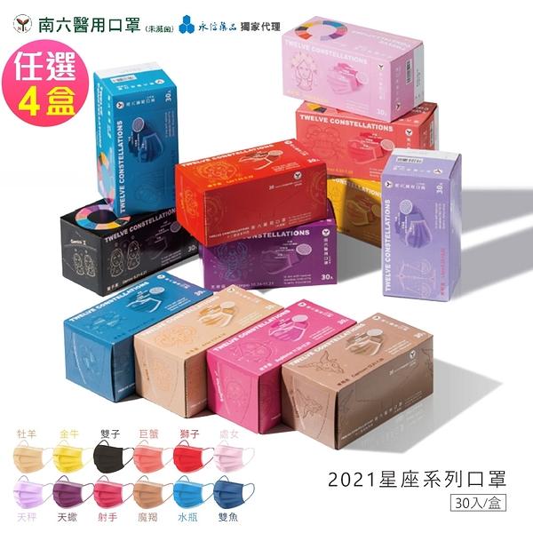 南六 醫用彩色口罩-十二星座系列任選4盒(30入/盒) (超商取貨限購一組)