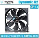 [地瓜球@] Fractal Design Dynamic X2 GP-14 14公分 風扇 最新 LLS 液壓軸承