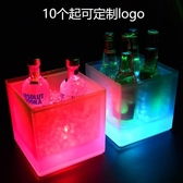 酒吧塑料發光冰桶小號冰桶ktv半透明酒桶七彩香檳桶雞尾試管酒架 印象家品