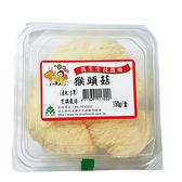 猴頭菇150g