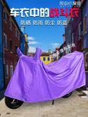 機車車罩大號125摩托車車衣防雨罩防曬車罩踏板車電動車車衣車套防塵遮陽 育心小賣館