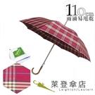 雨傘 萊登傘 經典格紋 自動直傘 大傘面110公分 易甩乾 鐵氟龍 Leotern 紅黃格紋