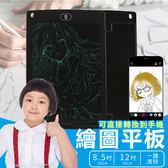 【現貨/新版高亮度/粗字體】液晶塗鴉板 手繪板 電子留言版 寫字板 8.5吋/12吋【AAA6266】預購