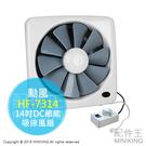 【配件王】贈USB暖手寶 勳風 HF-7...