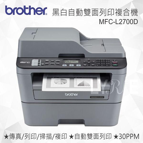 Brother MFC-L2700D 黑白雷射自動雙面列印複合機 掃描/複印/傳真