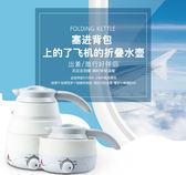 出國旅行110V伏折疊電熱水壺旅游留學便攜美式美國日本加拿大水壺 免運