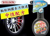 日本原裝 WILLSON NO.0731 輪胎鋼圈清洗劑 泡沫式 中性配方 鋼圈 清洗劑 輪圈清潔劑 溶解汙垢