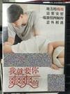 挖寶二手片-P17-118-正版DVD-韓片【我就要你爽爽的 限制級】-(直購價)