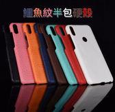 華碩ZenFone Max Pro (M1) ZB602/601KL 手機殼 鱷魚紋 半包硬殼 防摔散熱 保護殼 保護套