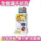 日本 TAKARA TOMY 寶可夢 扭蛋機 神奇寶貝 皮卡丘 轉蛋機 附原版8種皮卡丘 精靈寶可夢【小福部屋】