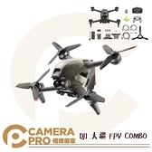 ◎相機專家◎ DJI 大疆 FPV COMBO 穿越機 套裝 空拍機 Goggles 高清低延圖傳 4K超廣角 公司貨