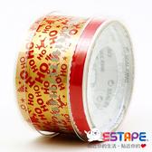 【ESTAPE易撕貼】抽取式OPP裝飾封貼膠帶(歡樂耶誕-HO HO HO)