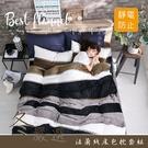 【BEST寢飾】簡約風 專櫃級法蘭絨床包枕套組 加大6x6.2尺 不含被套 不掉毛 不掉色
