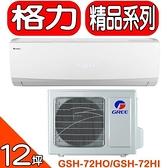 《全省含標準安裝》格力【GSH-72HO/GSH-72HI】《變頻》+《冷暖》分離式冷氣 優質家電