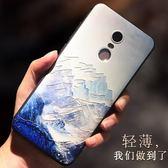 紅米5plus手機殼小米紅米5保護套軟硅膠全包防摔磨砂男女款中國風