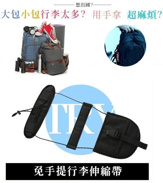 SK138 免手提可調行李便捷伸縮帶 行李箱打包帶旅行箱固定捆綁帶拉杆箱綁帶固定帶彈力行李繩