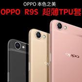 【TPU】歐珀 OPPO R9S 5.5吋超薄超透清水套/布丁套/高清果凍保謢套/水晶套/矽膠套/軟殼