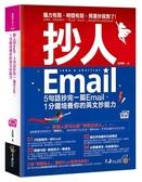 (二手書)抄人Email(附贈抄好用全書英文Email電子檔)