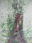 【書寶二手書T5/少年童書_FLI】木之繪本-夏雨
