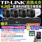 監視器 8路4支監控套餐 NVR TP-...